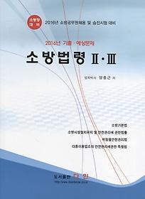 소방법령 2-3 - 소방장 대비 (2016)