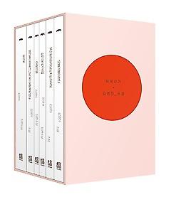 김영하 소설 결정판 박스 세트 (1차)