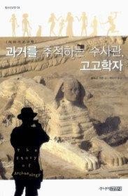 과거를 추적하는 수사관, 고고학자