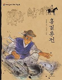 홍길동전 (큰글자도서)