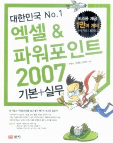 엑셀 & 파워포인트 2007 기본+실무