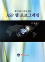 ASP 웹 프로그래밍