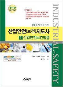"<font title=""산업안전(보건)지도사 1 - 산업안전보건법령 (2015)"">산업안전(보건)지도사 1 - 산업안전보건법...</font>"