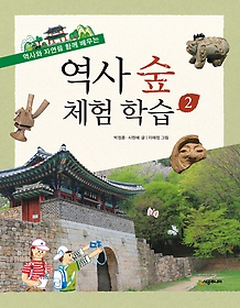 역사 숲 체험 학습 2