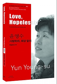 "<font title=""윤영수 - 사랑하라, 희망 없이 Love, Hopelessly"">윤영수 - 사랑하라, 희망 없이 Love, Hopel...</font>"