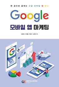 Google 모바일 앱 마케팅