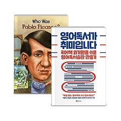 """<font title=""""[패키지 2] 영어독서가 취미입니다 + Who Was Pablo Picasso? (Paperback) 세트"""">[패키지 2] 영어독서가 취미입니다 + Who W...</font>"""