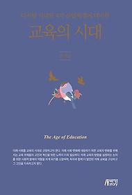 교육의 시대