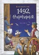 1492, 산타마리아호