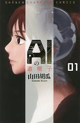 """<font title=""""AIの遺電子(1): 少年チャンピオン.コミックス"""">AIの遺電子(1): 少年チャンピオン.コミック...</font>"""