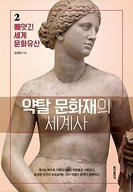 약탈 문화재의 세계사. 2, 빼앗긴 세계문화유산
