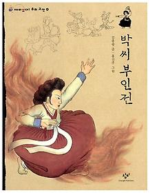 박씨 부인전 (큰글자도서)