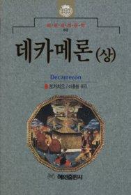 데카메론 (상)