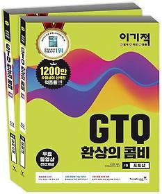 이기적 GTQ 환상의 콤비 1급 세트