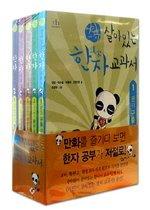 어린이 살아있는 한자 교과서 세트 (전5권)