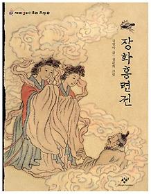 장화홍련전 (큰글자도서)
