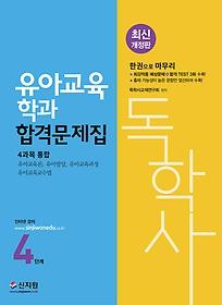 독학사 유아교육학과 4단계 - 합격문제집