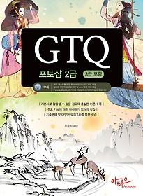 2018 GTQ 포토샵 2급 (3급 포함)