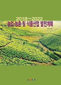 2018~2022 농업 농촌 및 식품산업 발전계획