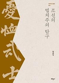 조선의 법치주의 탐구