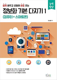 정보화 기본 다지기 1 (컴퓨터+스마트폰)