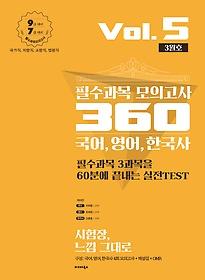 2020 필수과목 모의고사 360 Vol.5 (3월호)
