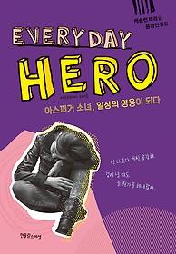 에브리데이 히어로 Everyday Hero