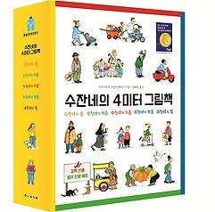 수잔네의 그림책 1~5권 세트