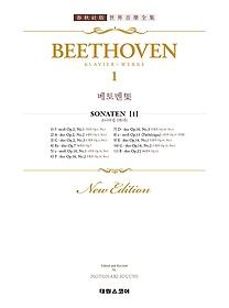 베토벤 1
