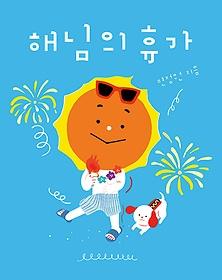 해님의 휴가(빅북)