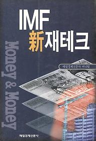 IMF 신재테크