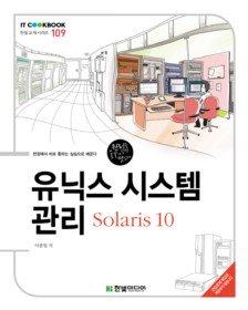 유닉스 시스템 관리: Solaris 10