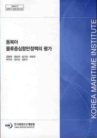 동북아 물류중심항만정책의 평가