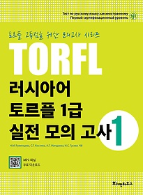 TORFL 러시아어 토르플 1급 실전모의고사 1