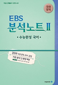 "<font title=""EBS 분석노트 2 국어영역 수능완성 국어 (2018)"">EBS 분석노트 2 국어영역 수능완성 국어 (2...</font>"