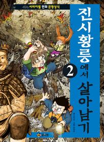 진시황릉에서 살아남기 2