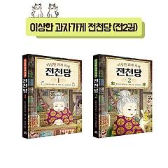 이상한 과자가게 전천당1-2권(전 2권)