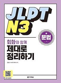 "<font title=""JLPT N3 문법 회화와 함께 제대로 정리하기"">JLPT N3 문법 회화와 함께 제대로 정리하...</font>"