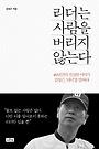 리더는 사람을 버리지 않는다 : 40년간의 진실한 이야기 김성근, 리더를 말하다