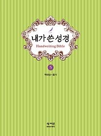 성서원 내가쓴성경 (5.역대상~욥기)