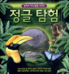 정글 탐험