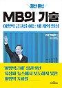 [10년 소장] MB의 재산 은닉 기술