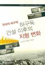 """<font title=""""한국의 하구역 하구둑 건설 이후의 지형 변화"""">한국의 하구역 하구둑 건설 이후의 지형 변...</font>"""