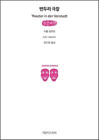 변두리 극장 (큰글씨책)