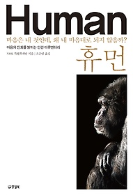 "<font title=""휴먼 - 마음의 진화를 밝히는 인간 다큐멘터리"">휴먼 - 마음의 진화를 밝히는 인간 다큐멘...</font>"