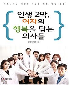 인생 2막, 여자의 행복을 담는 의사들 : 치료보다는 예방! 여성을 위한 맞춤 검진