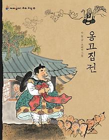 옹고집전 (큰글자도서)