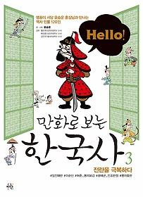 "<font title=""Hello! 헬로 만화로 보는 한국사 3 - 전란을 극복하다"">Hello! 헬로 만화로 보는 한국사 3 - 전란...</font>"