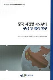 중국 시진핑 지도부의 구성 및 특징 연구