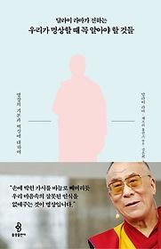 "<font title=""달라이 라마가 전하는 우리가 명상할 때 꼭 알아야 할 것들"">달라이 라마가 전하는 우리가 명상할 때 꼭...</font>"